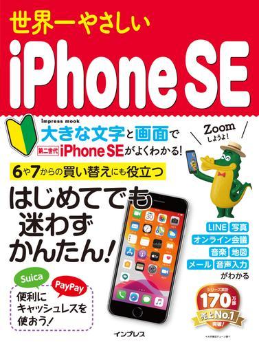 世界一やさしいiPhone SE / TEKIKAKU