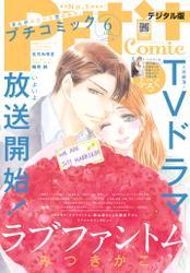 プチコミック 2021年6月号(2021年5月8日) / プチコミック編集部