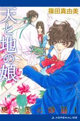 根の国の物語(1) 天と地の娘 / 篠田真由美