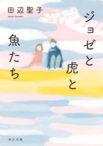 ジョゼと虎と魚たち / 田辺聖子