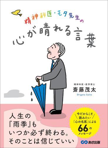 精神科医・モタ先生の心が晴れる言葉———今だからこそ読みたい「心の名医」による66のメッセージ / 斎藤茂太