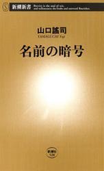 名前の暗号 / 山口謠司