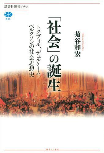 「社会」の誕生 トクヴィル、デュルケーム、ベルクソンの社会思想史 / 菊谷和宏