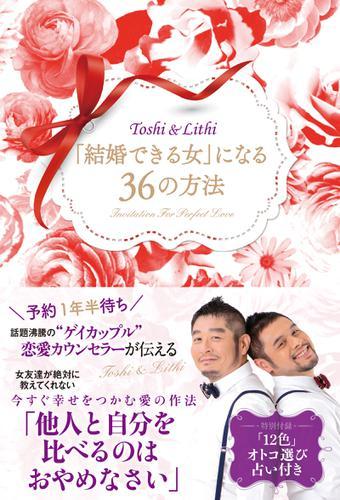 「結婚できる女」になる36の方法 / Toshi&Lithi