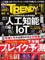 日経トレンディ (TRENDY) (2017年6月号)