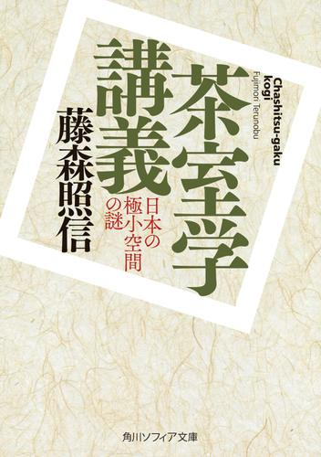 茶室学講義 日本の極小空間の謎 / 藤森照信