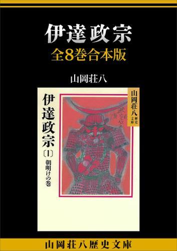 伊達政宗 全8巻合本版 / 山岡荘八