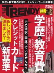 日経トレンディ (TRENDY) (2017年10月号)