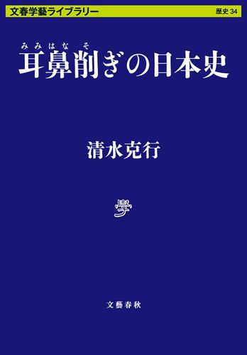 耳鼻削ぎの日本史 / 清水克行