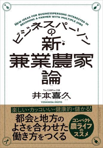 ビジネスパーソンの新・兼業農家論 / 井本喜久