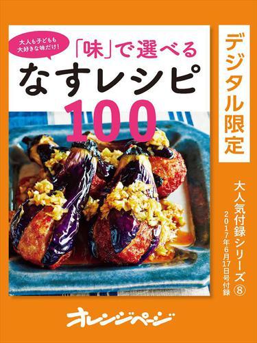 「味」で選べるなすレシピ100 / オレンジページ