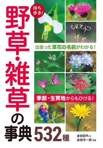 持ち歩き! 野草・雑草の事典532種 / 金田初代
