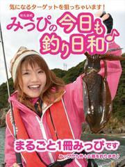 みっぴの今日も釣り日和 / レジャーフィッシング編集部