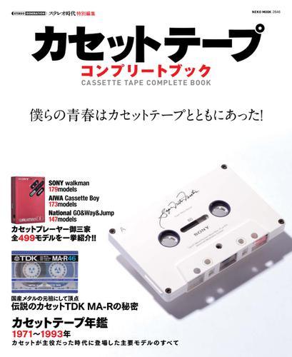 カセットテープコンプリートブック (2017/12/14) / ネコ・パブリッシング