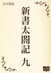 新書太閤記 九