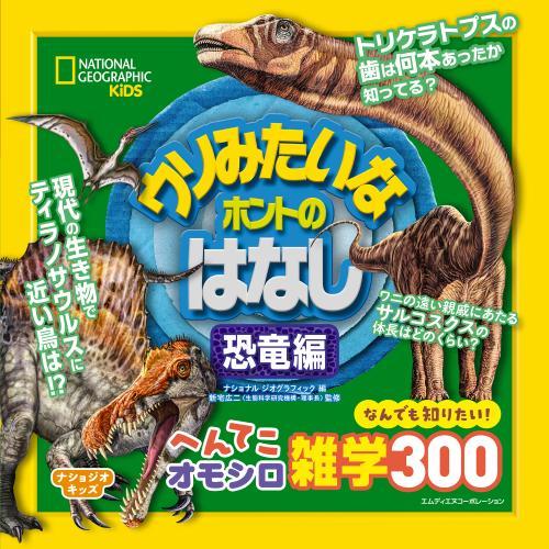 ナショジオキッズ ウソみたいなホントのはなし 恐竜編 / ナショナル ジオグラフィック