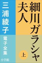 三浦綾子 電子全集 細川ガラシャ夫人(上) / 三浦綾子