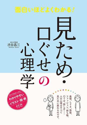 面白いほどよくわかる! 見ため・口ぐせの心理学 / 渋谷昌三