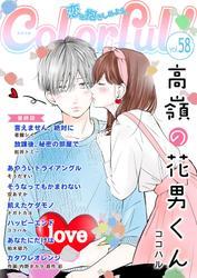 Colorful! vol.58 / ココハル