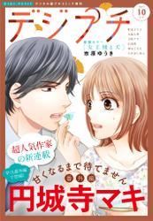 デジプチ 2021年10月号(2021年9月8日発売) / プチコミック編集部