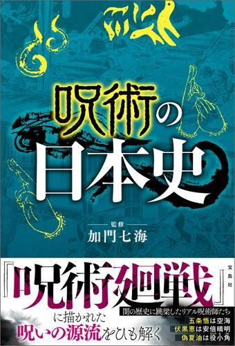 呪術の日本史 / 加門七海