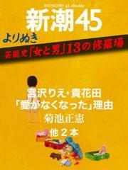 よりぬき 芸能史「女と男」13の修羅場―新潮45 eBooklet / 菊地正憲