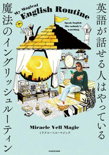 英語が話せる人はやっている 魔法のイングリッシュルーティン / MiracleVellMagic
