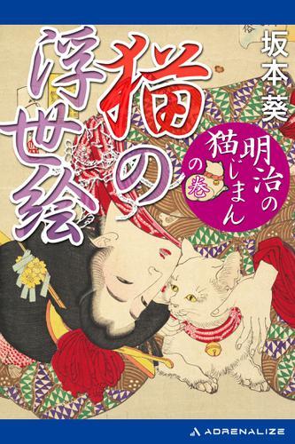 猫の浮世絵 「明治の猫じまん」の巻 / 坂本葵