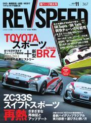 REV SPEED(レブスピード) (2021年11月号) / 三栄
