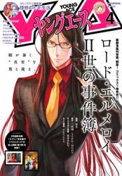 【電子版】ヤングエース 2021年4月号 / ヤングエース編集部