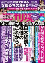 週刊現代 (2021年10/16号) / 講談社