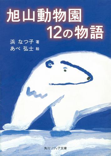 旭山動物園12の物語 / 浜なつ子