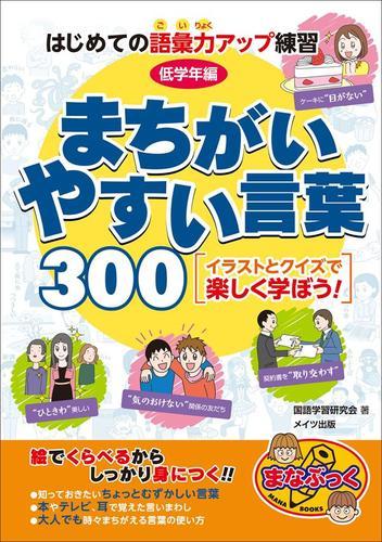 はじめての語彙力アップ練習 低学年編 まちがいやすい言葉300 / 国語学習研究会