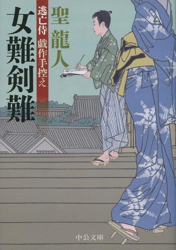 逃亡侍 戯作手控え 女難剣難 / 聖龍人