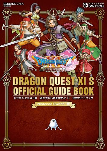 【Nintendo SwitchTM版】ドラゴンクエストXI 過ぎ去りし時を求めて S 公式ガイドブック / 株式会社スクウェア・エニックス
