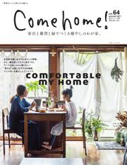 Come home!(カムホーム) (vol.64) / 主婦と生活社