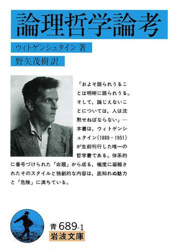 論理哲学論考 / 野矢茂樹