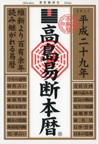 高島易断本暦 平成二十九年 / 高島易学研究所