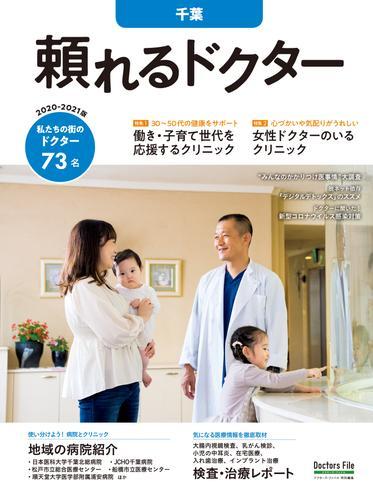 頼れるドクター 千葉 / ドクターズ・ファイル編集部