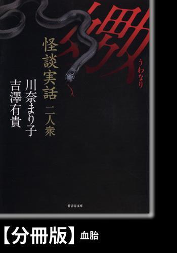 怪談実話二人衆 嫐【分冊版】『血胎』 / 川奈まり子