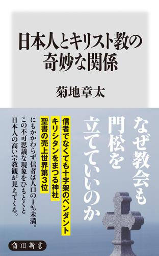 日本人とキリスト教の奇妙な関係 / 菊地章太