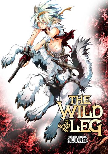 THE WILD LEG 第1話 / 姫川明輝