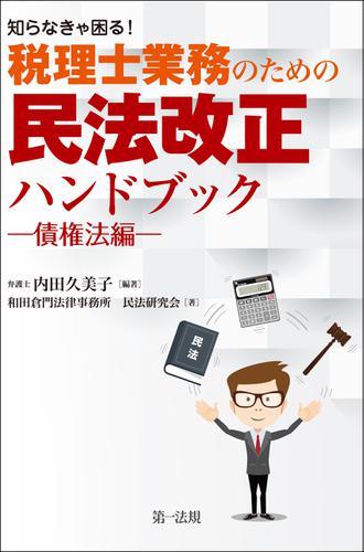知らなきゃ困る!税理士業務のための民法改正ハンドブック~債権法編~ / 内田久美子