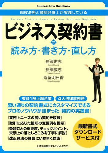 Business Law Handbook ビジネス契約書の読み方・書き方・直し方 / 長瀬佑志