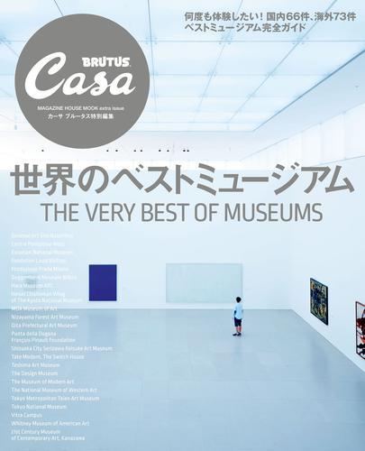 Casa BRUTUS特別編集 世界のベストミュージアム / マガジンハウス
