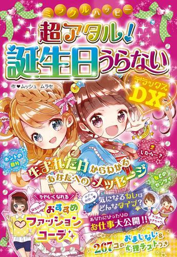 ミラクルハッピー 超アタル! 誕生日うらないDX / ムッシュムラセ