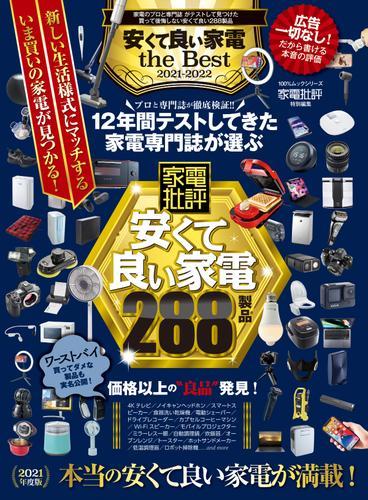 100%ムックシリーズ 安くて良い家電 the Best 2021-2022 / 晋遊舎