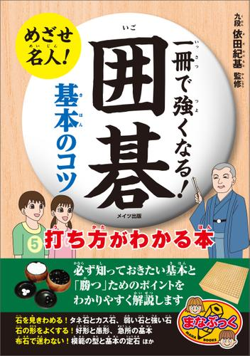 一冊で強くなる!囲碁 基本のコツ 打ち方がわかる本 / 依田紀基