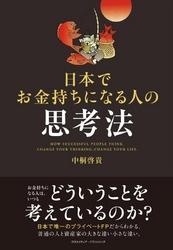 日本でお金持ちになる人の思考法 / 中桐啓貴