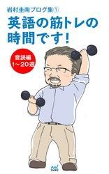 岩村圭南ブログ集1 英語の筋トレの時間です! 音読編1~20週 / 岩村圭南